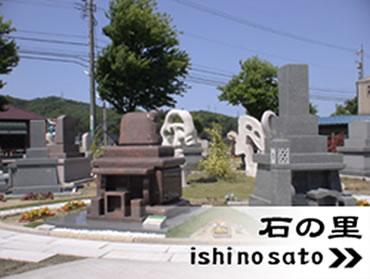 """花咲く展示場 """"石の里"""""""
